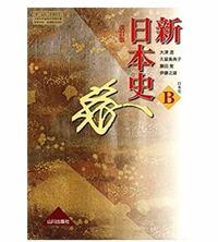 大学受験の日本史の教科書について質問です! いま私の学校ではこの日本史の教科書を使っているのですが他の学校の友達は「詳説日本史b 改正版 日b309」というものを使ってると言ってる子が多くそちらを買った方がいいのでしょうか?