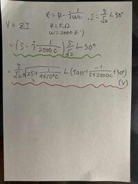 フェーザ表示で表された電流と直列回路の合成インピーダンスを用いて電流を求めたいです。緑線から赤線までの計算の仕方が分からないので、教えて頂きたいです。