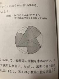 この問題の解法が分かりません。 中学入試の適性問題であるため正三角形の面積を求める時に√が使えないのが難点です。六角形の面積を求めることもできません、、、 どなたか分かる方がいらっしゃいましたら、教えていただきたいです。 よろしくお願いします。
