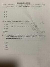 No.5とNo.7の求め方を教えてください 数的推理 数学