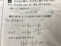 数学、xが7/4で yが7/3 ではないんですか?