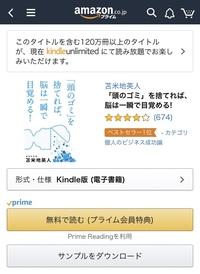 Kindleでいくらか無料で本を読めると聞いて 年間費を払ってAmazonプライムに入ったのですが 無料で読む(プライム会員特典)を押すと 「コンテンツを利用するにはKindle端末またはアプリをア カウントに登録する必要があります」と表記されます。 どうやったら読めるか教えて頂きたいです。 ・使用端末はiPhone ・Kindleのアプリは2020.07.13にインストール ...