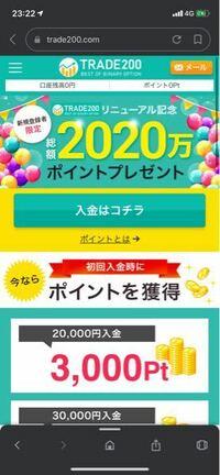 トレード200のこちらのキャンペーンは10万円入金すると 2万5千円分のポイントが貰え、トレードに勝てば普通口座の方にポイントから円として入金されるのですが、最初に入金した10万円の方はトレードしなくてもそのまま出金できるのでしょうか? また、トレード200では複数アカウントあってもバレないような気がしたのですがいかがでしょうか?