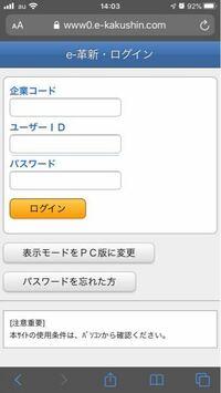 E革新のログインの仕方を教えてください! 何回やってもログイン出来ません。まだ1度もログイン成功してないです。 くら寿司で働いているのですが、給料明細を見たことが1度もないです。 店長に最初はパスワード...