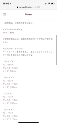 https://berna.official.ec/     Instagramの広告などで最近よく見かける 上記韓国通販サイト、bernaというところで、 バックリボンデニムパンツという商品のSサイズを購入したものです 。  https://ber...