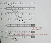 隣接交換法(バブルソート)を用いて、データを並び替えしてください。比較と交換の流れについては下記の画像を参考にする。 なお今回はソート前の配列を{8,7,6,5,4,3,2,1}とし、これを昇順に並 び替える。 なお最大値が右側に決定するごと(1サイクルごと)に配列の状態を逐次表示するようにし、最後に比較回数と交換回数も表示されるようにする。  7 6 5 4 3 2 1 8 6 ...