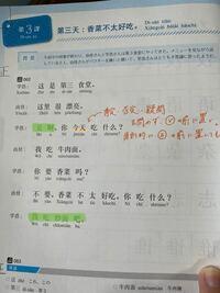 中国語に関する質問です。 このマーカーを引いた、「是啊」と最後の一文はどういう意味になりますか?  中国語わかる方教えてください、、!