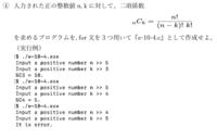 こちらのプログラミングの組み方を教えてください。  条件: 必ずfor文を使うこと
