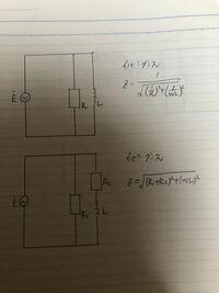 交流回路のインピーダンスについて質問です。 並列回路の場合、電圧を基準に取り、電流値の位相が変化するため、そこからインピーダンスを算出するという流れになると思っています。 そのため、写真の上の図のようなインピーダンスになる事は理解できるのですが、下の図のようになる事が理解できません。  並列回路にも関わらず、電流を基準に取った計算方法の結果得られたようなインピーダンスになっているような気がし...