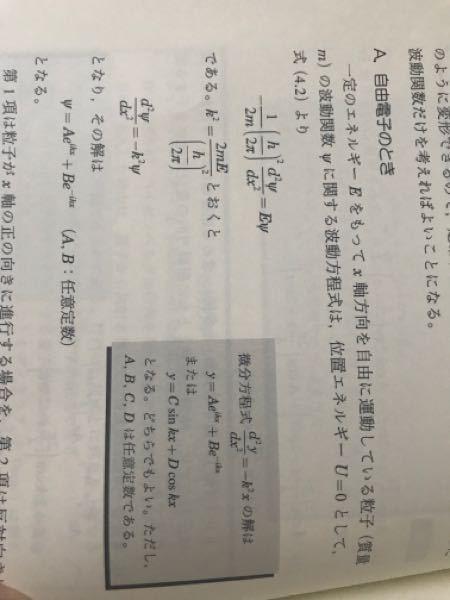 どうしてこの微分方程式の解がこうなるのか途中式を教えて頂きたいです。