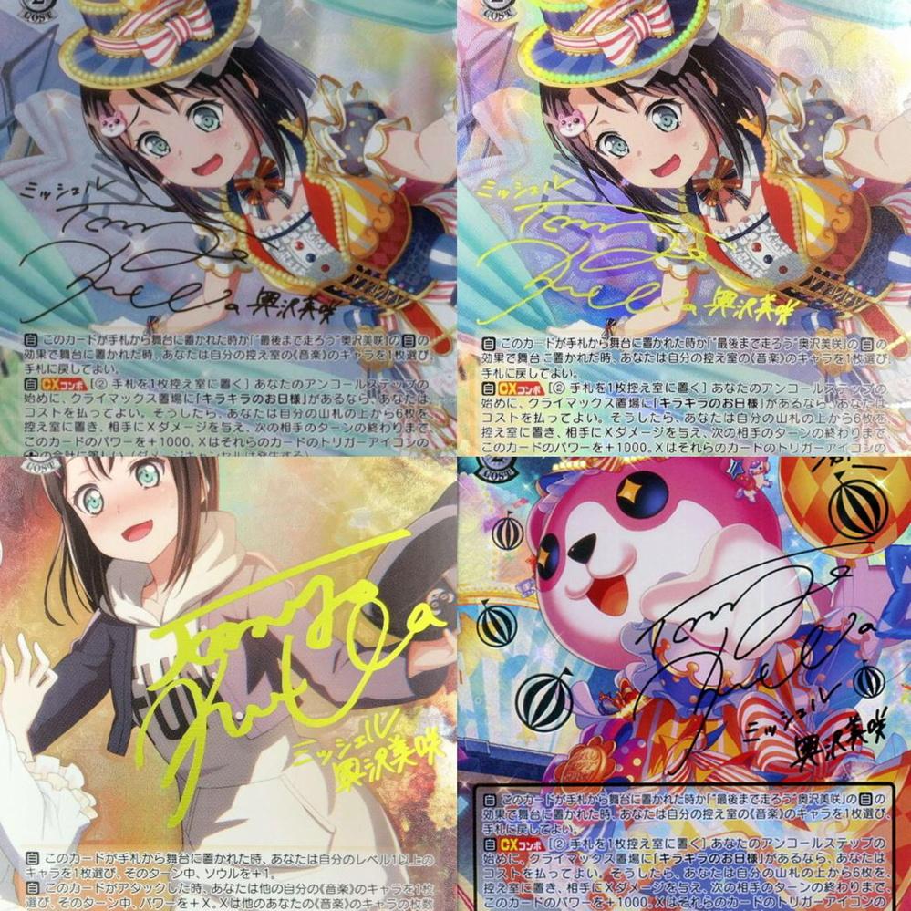 バンドリというアニメの絵柄が書かれているヴァンガードというカードについてです。 私は奥沢美咲というバンドリのキャラクターが好きでそれに関してのグッズを集めようと思っているのですが、 先日ヴァンガ...