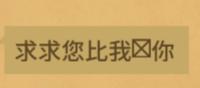中国語の翻訳をお願いします。第五人格の中国人の方から招待されて、それに気付かず承認出来なかったのですが、その後このようなチャットが送られてきました。 一部の文字が認識?出来ていなくて翻訳出来ません…...