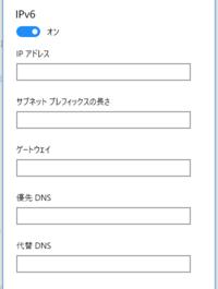 Windows10 IPv6の手動設定は、どうすればよいですか? Windows10で自宅サーバーを作ろうとしています。 DHCPの範囲設定 をして、IPv4 は 192.168.0.100 に設定して、 ルーターでポート80をこのIPアドレスに通...