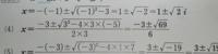 二次方程式についてです! (4)の問題の答えで、何故6と−3は約分しないのですか?明日テストなのでわかる方お願いいたします!