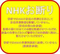 NHK訪問員が来たら 「結構です」「契約しません」「お帰りください」の3つを言えばいいと いうことでしょうか? NHKは帰らないと不退去罪になります。