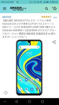 Huawei p10 lite から機種変しようと思ってるですが、この機種は私が使ってるのより性能はいいのでしょうか?