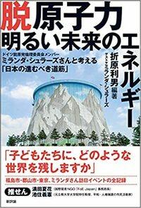 以下の東京新聞社会面の記事を読んで、下の質問にお答え下さい。 https://www.tokyo-np.co.jp/article/44112?rct=national (東京新聞社会面 感染症と地球温暖化を考える ドイツ脱原発の委員会メンバー、ミランダ...