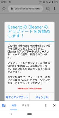 Google Chromeが使えません。 開くとすぐにGenericのCleanerを勧めてきたり、外国人の猥褻な写真が通知に出てきたりします。 対処法などあれば教えてください。 また、いつからGoogle Chromeはこんなアプリになったの?