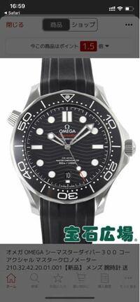 この時計用にNATOベルトの購入を考えてます。ラグ幅は20mmで大丈夫でしょうか? オメガ OMEGA シーマスターダイバー300 コーアクシャル マスタークロノメーター 210.32.42.20.01.001