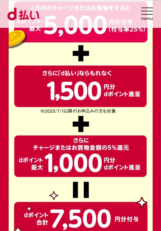 マイナポイントでd払いが7500円分ポイント貰えるみたいだが今の所d払いが一番沢山貰えますか?