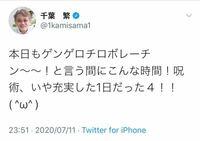 呪術廻戦のアニメ声優についてです。 まだ発表されていない中に千葉繁さんがいる可能性ってないですか?こんなツイートをしていたんですが。