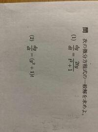 この微分方程式の解き方を教えてください。 これまで、微分方程式の解き方は両辺をyで割るやり方で教わってきました! よろしくお願いします。