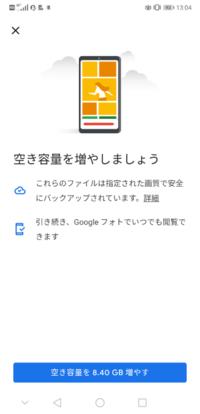 グーグルフォトで、このメッセージに、出てるように空き容量を増やしたら、グーグルフォトから削除されてしまうんですか?