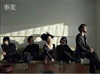 東京事変の写真です。 この中で刄田綴色さんはどれですか? また新メンバーの浮雲さんはいますか? 私、椎名林檎さんの大ファンで、東京事変はメンバーチェンジした後はまったくわからないんです…