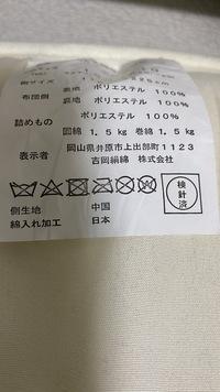 洗濯表記がわかりません。 これって、コインランドリーで洗って乾燥機にかけれますか?
