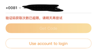 weiboでログインをしたいのですが電話番号を入れてもこの文字になってしまいます。中国語も読めなくてどうすればいいのか分からないので教えて頂きたいです
