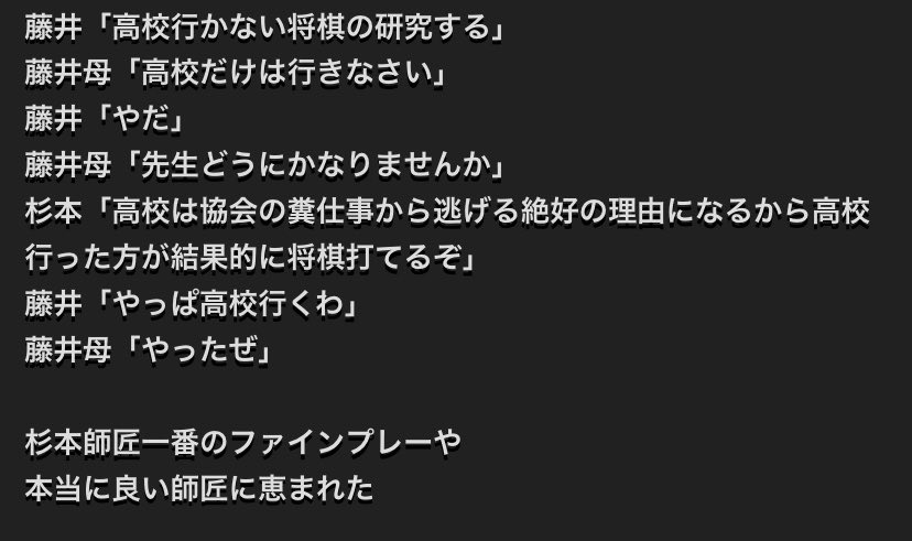 聡太 5ch まとめ 藤井