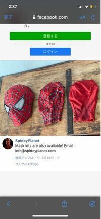 このスパイダーマンのマスクの入手方法が知りたいです! 教えてください!