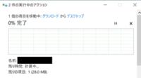 mp4ファイルを「ダウンロード」→「デスクトップ」に移動させようとするとフリーズします。 これが表示され数時間待機しても移動が完了しません。 改善方法を教えて頂きたいです。