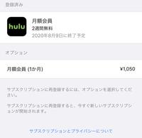 Huluの2週間トライアルを試したのですが、解約したいです。 ウェブHuluで解約しようとしましたが、マイページに解約ボタンが無かったので調べたらApple Storeのサブスクリプションからできると 書いてあったので...