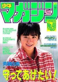 斉藤由貴さんの芸能界デビューのきっかけは第3回ミスマガジンですが、斉藤由貴さん本人はこれを「弟が勝手に応募した」と言い張っていました。 積極的に自ら応募するくらいの野心家でなくてはあんな人生は歩めな...