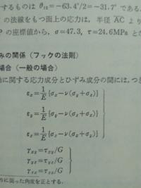 材料力学3軸応力の説明で、 εx、εy、εzはどのように導くのですか?