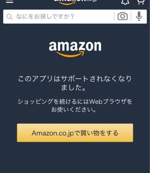 Amazonのアプリを開くとサポートされなくなりましたと出るのですが商品を検索すると普通に出て...