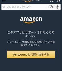 Amazonのアプリを開くとサポートされなくなりましたと出るのですが商品を検索すると普通に出てきます。アプリは使えなくなったのか使えるのか分かりません。教えてください。