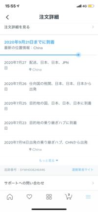 """Wishのアプリで商品を注文したのですが、追跡履歴に""""仕向国の税関、日本から出発""""と書いてあるのですが、商品を中国に戻されたのでしょうか?   ちなみに、トリートメントを注文しました。そ うゆう事があるの..."""