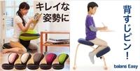 背筋がGUUUN美姿勢座椅子とバランスチェアでは、猫背にはどっちがオススメめですか? 背筋がグーンと伸びる座椅子と背筋がピンとなるバランスチェア(プロポーションチェア)とでは姿勢を矯正するにはどちらがオススメですか?