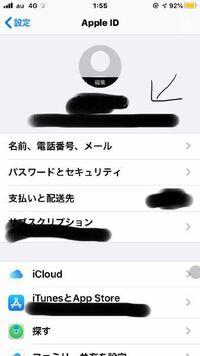 Apple IDを変更したのですが本体の設定からこの画面に行くと矢印の部分が変更前のIDから変更されません。 ID変更後、Appleストアでは問題なく新しいIDでログインが出来ました。 どうすればこの画面にも反映されま...