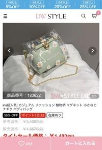 韓国、中国通販サイトdwstyle (dwスタイル)で小さなヒナギクボディバックを買ったことがある方はいらっしゃいますか?見た目はイメージ通りでしたか?このサイト自体住所が怪しい詐欺だという方 もいらっしゃいま...