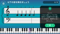 シンプリーピアノというピアノのアプリを使用しているのですが、中級1のここでつまづきました。 そもそも何を言っているのか言葉の意味さえわかりません。 画像の説明はどういうことでしょうか?