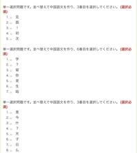 中国語です よろしくお願いします!