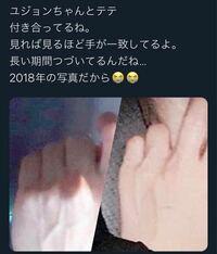 キムユジョンさんの写真に写ってる手がテテの血管にめっちゃ似てるんです。テテの手で会ってますか?泣 教えて欲しいです。しかもテテとユジョンが説流れるのは2018年頃だそうです。
