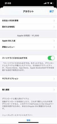 iPhone11でiTunesからLINEコインを買おうとしてるのですが、Googleで調べた通りにしても買えません、、 設定でお支払い情報を探してもお支払い管理しか出てきません、、買える方法教えてください!