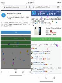ラッキービジター?? iPhone11Proが100円で貰えるかもとか、、 危ないやつですかね??