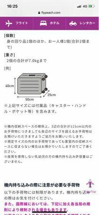 リモワの機内持ち込み用のスーツケースについて質問です。 リモワのエッセンシャルの購入を考えています。 エッセンシャルキャビンですと3辺の合計が117センチで、規程の115センチを2センチ超えてしまいます。 機...