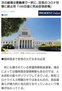 安倍総理って菅官房長官や他の大臣に丸投げで逃げまくって、「状況を注視してる」なんて他人ごとのように言ってますが、日本のリーダーとして完全に失格ですよね?