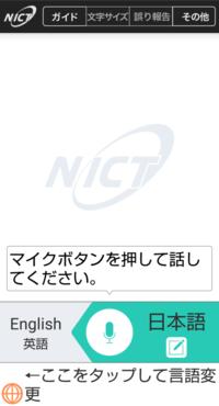 翻訳機を検討していたところ 夢グループの翻訳機が10000円で売っています 使われている方のご意見をお聞かせください 私は携帯のNICTを使っていますが たまに翻訳の内容がおかしいなと思う ことがあります ...